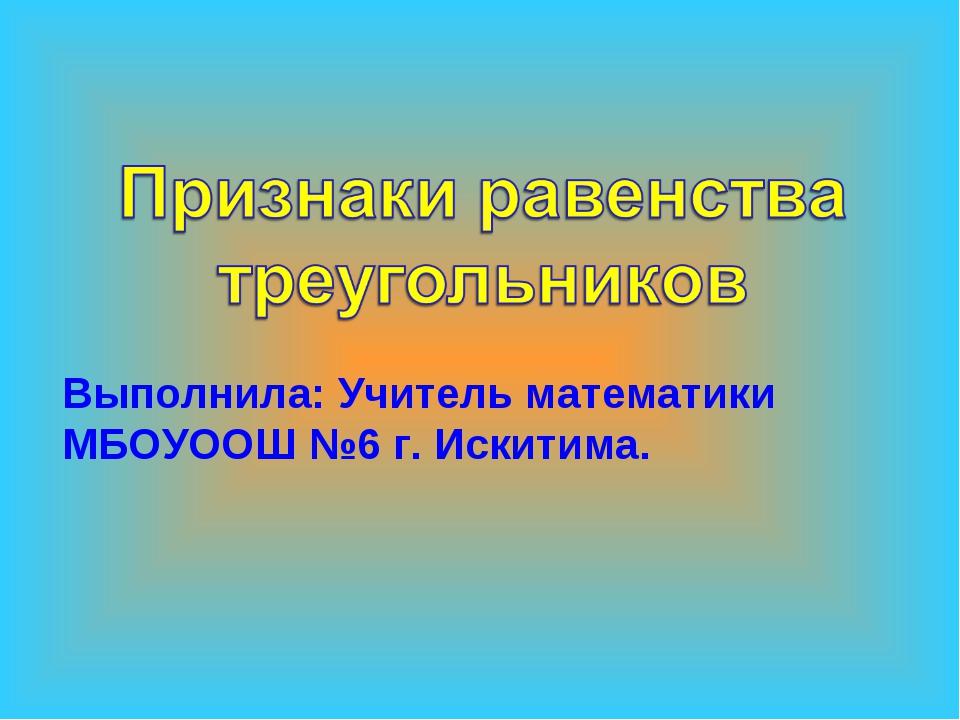 Выполнила: Учитель математики МБОУООШ №6 г. Искитима.