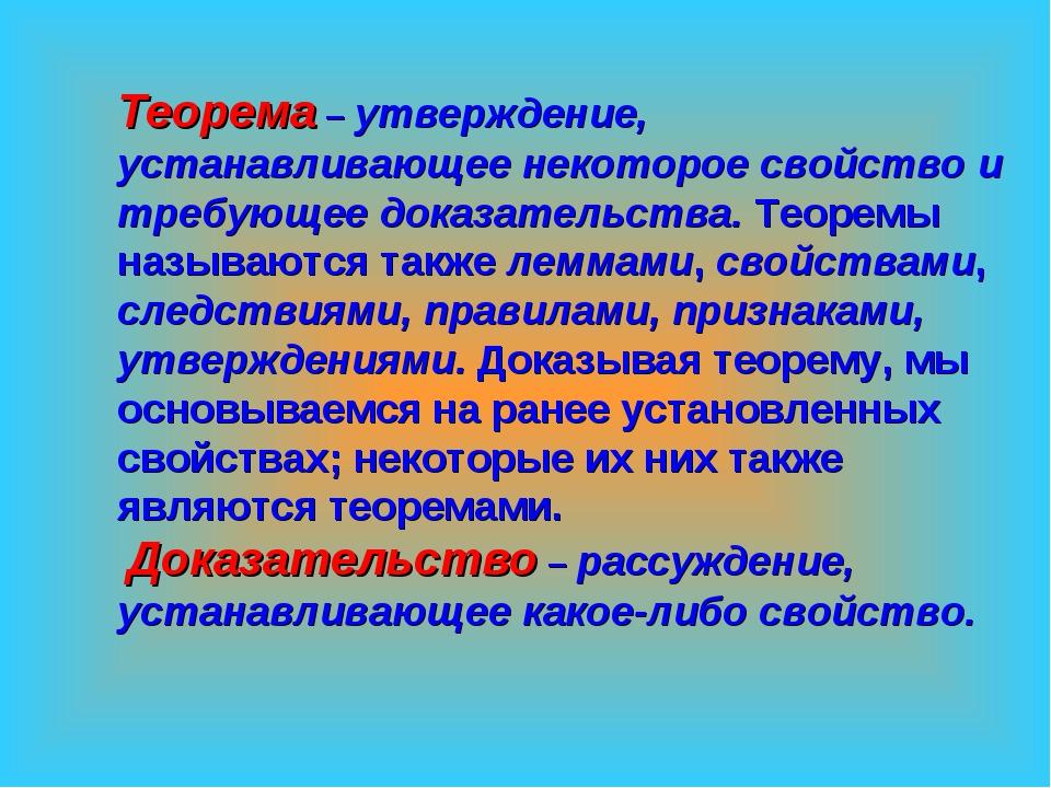 Теорема – утверждение, устанавливающее некоторое свойство и требующее доказа...