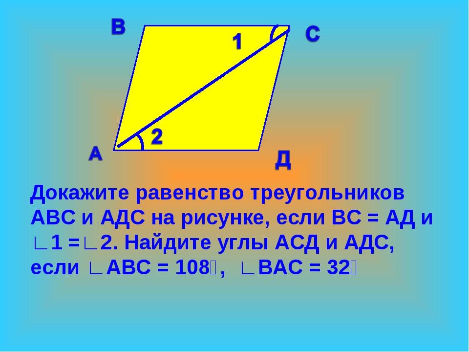 Докажите равенство треугольников АВС и АДС на рисунке, если ВС = АД и ∟1 =∟2....