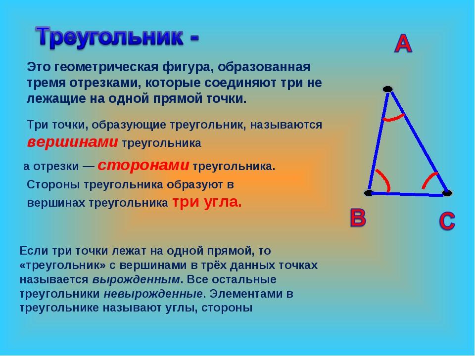 Это геометрическая фигура, образованная тремя отрезками, которые соединяют тр...