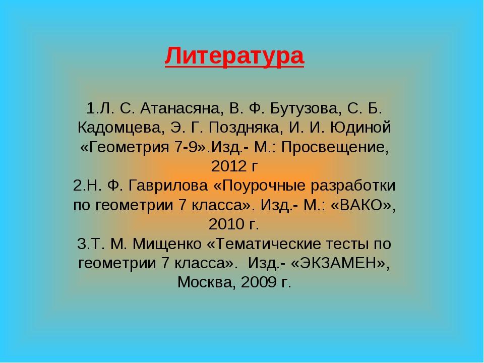 Литература Л. С. Атанасяна, В. Ф. Бутузова, С. Б. Кадомцева, Э. Г. Поздняка,...