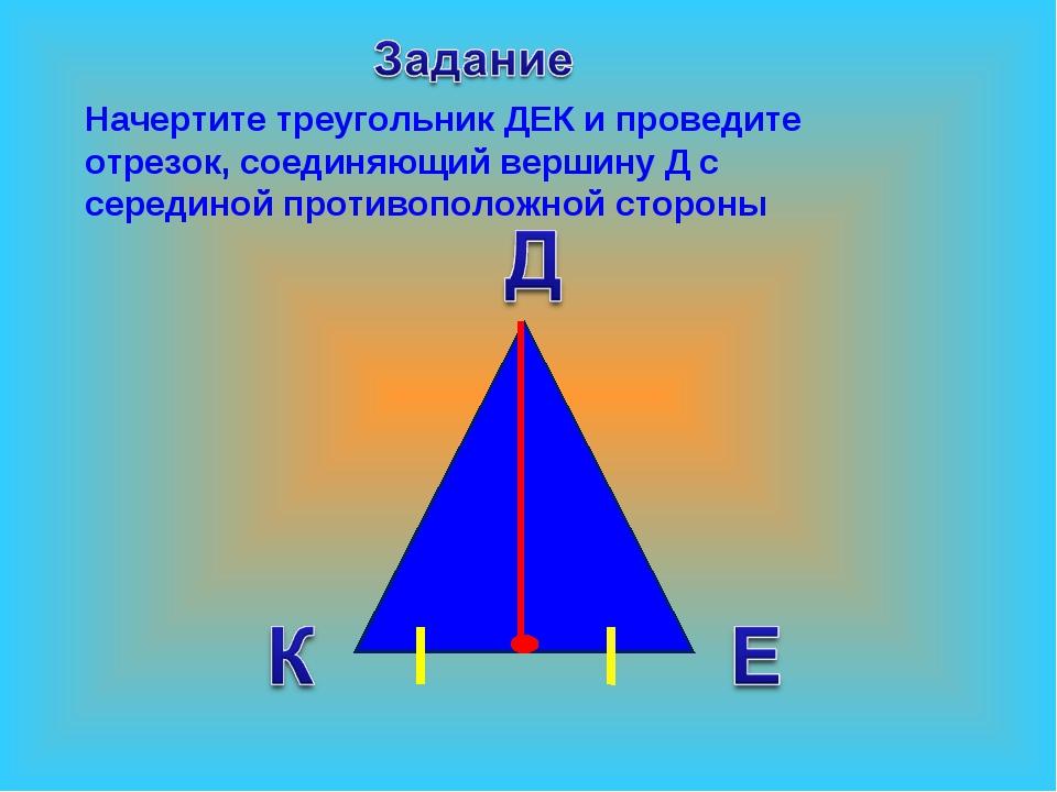 Начертите треугольник ДЕК и проведите отрезок, соединяющий вершину Д с серед...