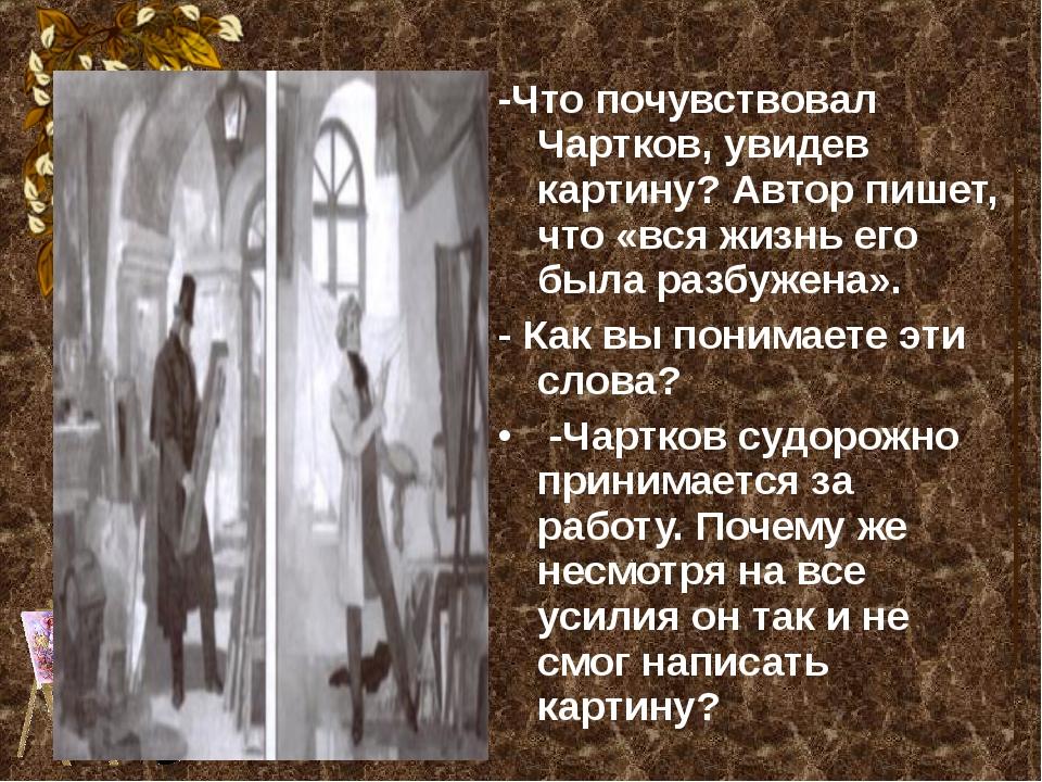 -Что почувствовал Чартков, увидев картину? Автор пишет, что «вся жизнь его бы...