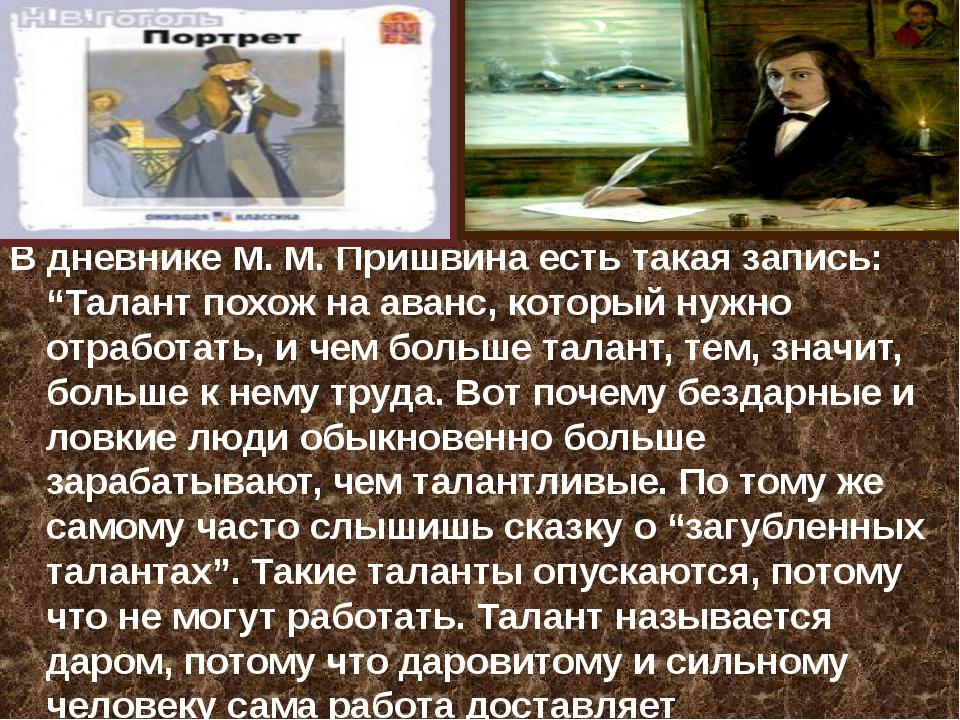 """В дневнике М. М. Пришвина есть такая запись: """"Талант похож на аванс, который..."""