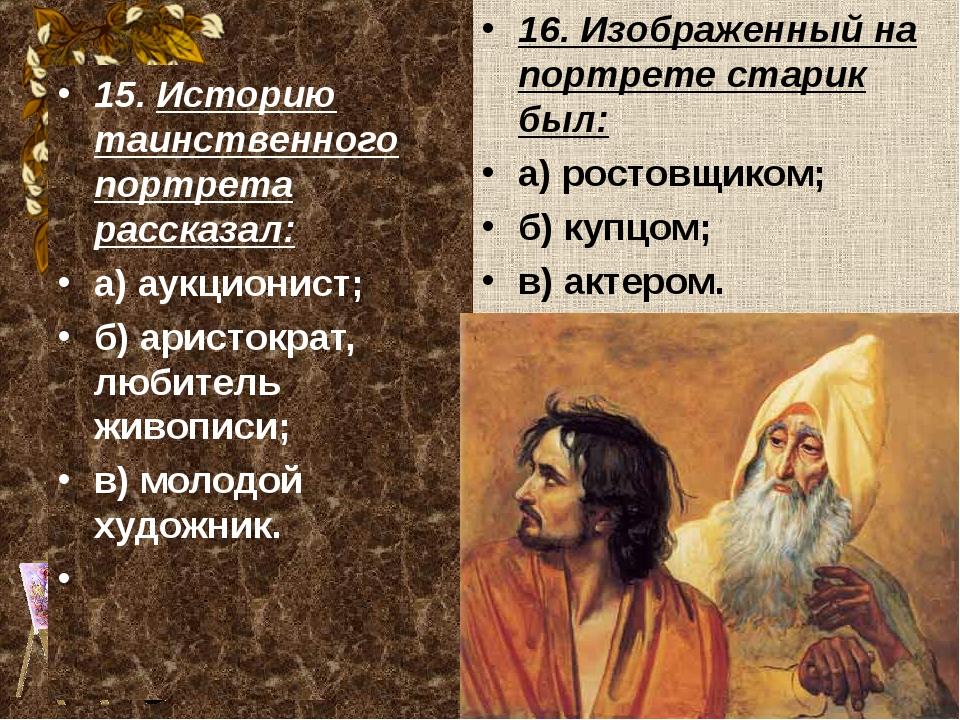 15. Историю таинственного портрета рассказал: а) аукционист; б) аристократ, л...