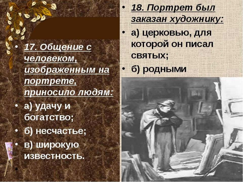 17. Общение с человеком, изображенным на портрете, приносило людям: а) удачу...