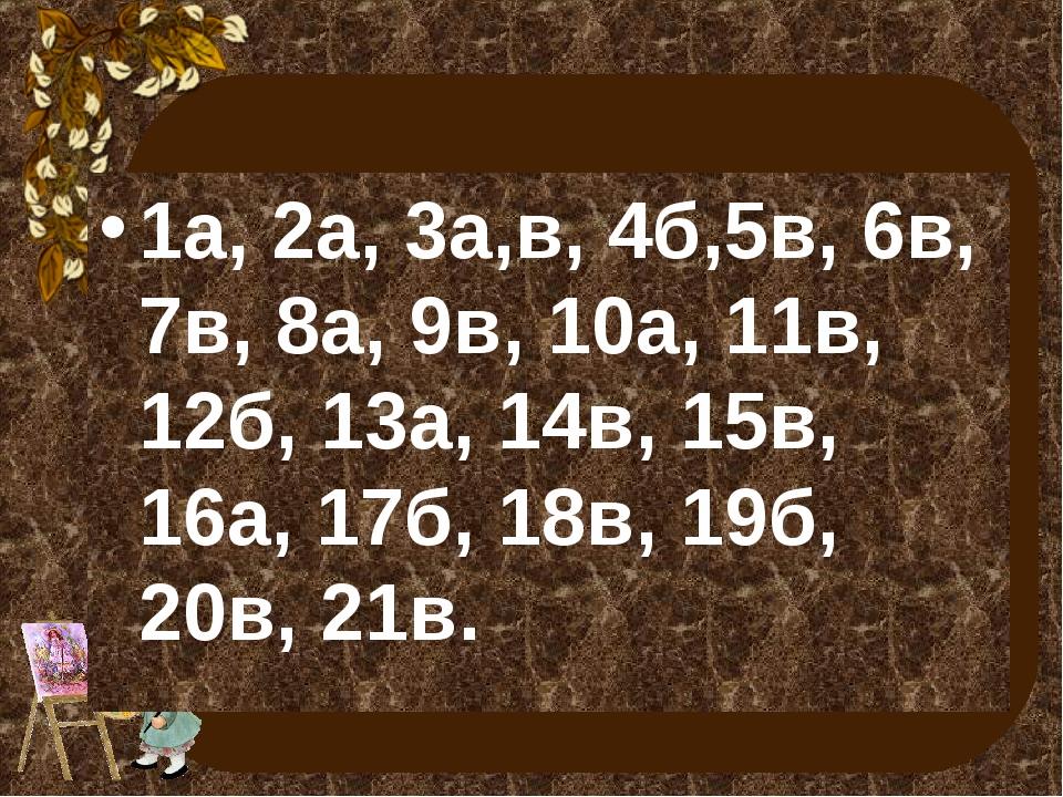 1а, 2а, 3а,в, 4б,5в, 6в, 7в, 8а, 9в, 10а, 11в, 12б, 13а, 14в, 15в, 16а, 17б,...