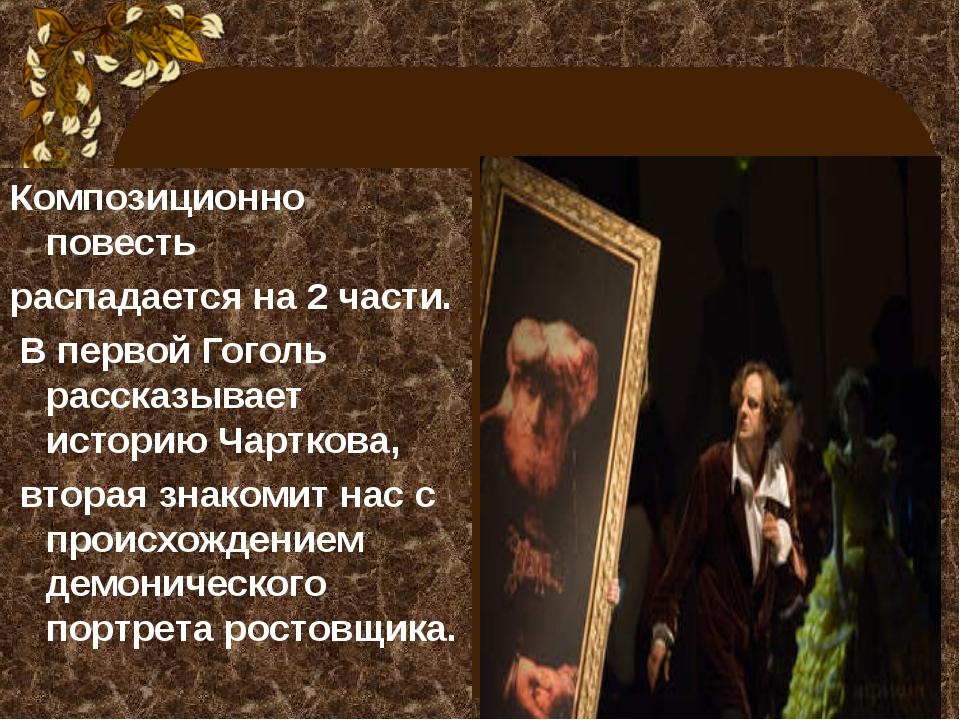 Композиционно повесть распадается на 2 части. В первой Гоголь рассказывает ис...