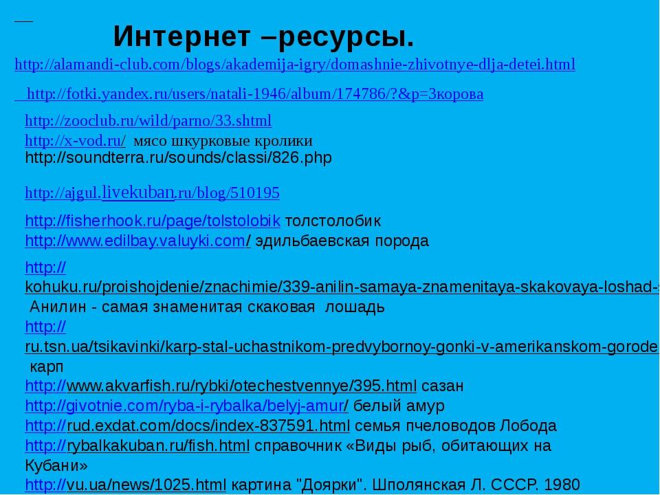 http://alamandi-club.com/blogs/akademija-igry/domashnie-zhivotnye-dlja-detei...
