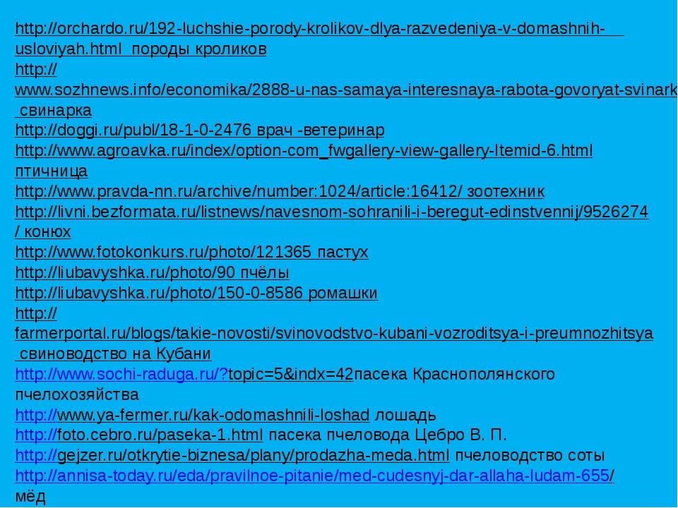 http://orchardo.ru/192-luchshie-porody-krolikov-dlya-razvedeniya-v-domashnih-...