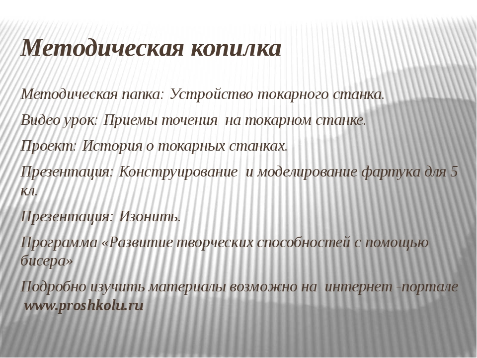 Методическая копилка Методическая папка: Устройство токарного станка. Видео у...