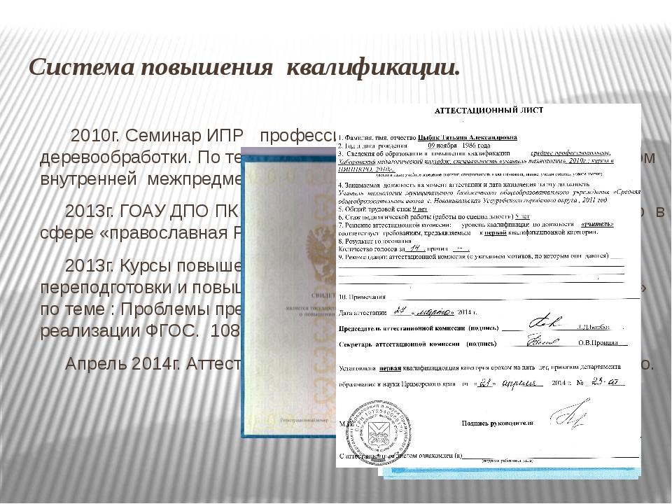 Система повышения квалификации. 2010г. Семинар ИПР профессий строительного пр...