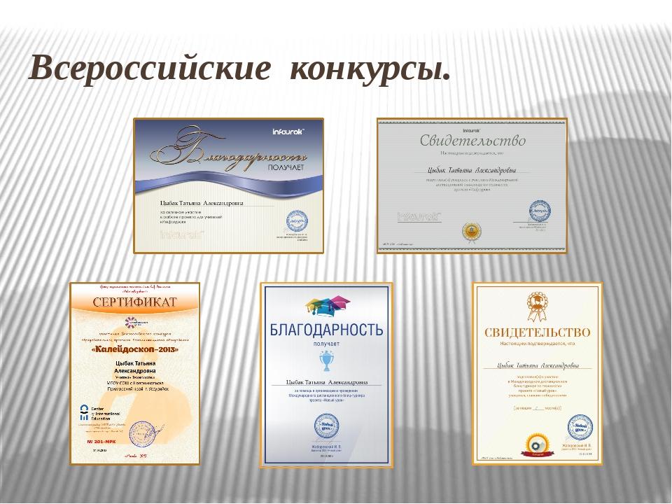 Всероссийские конкурсы.
