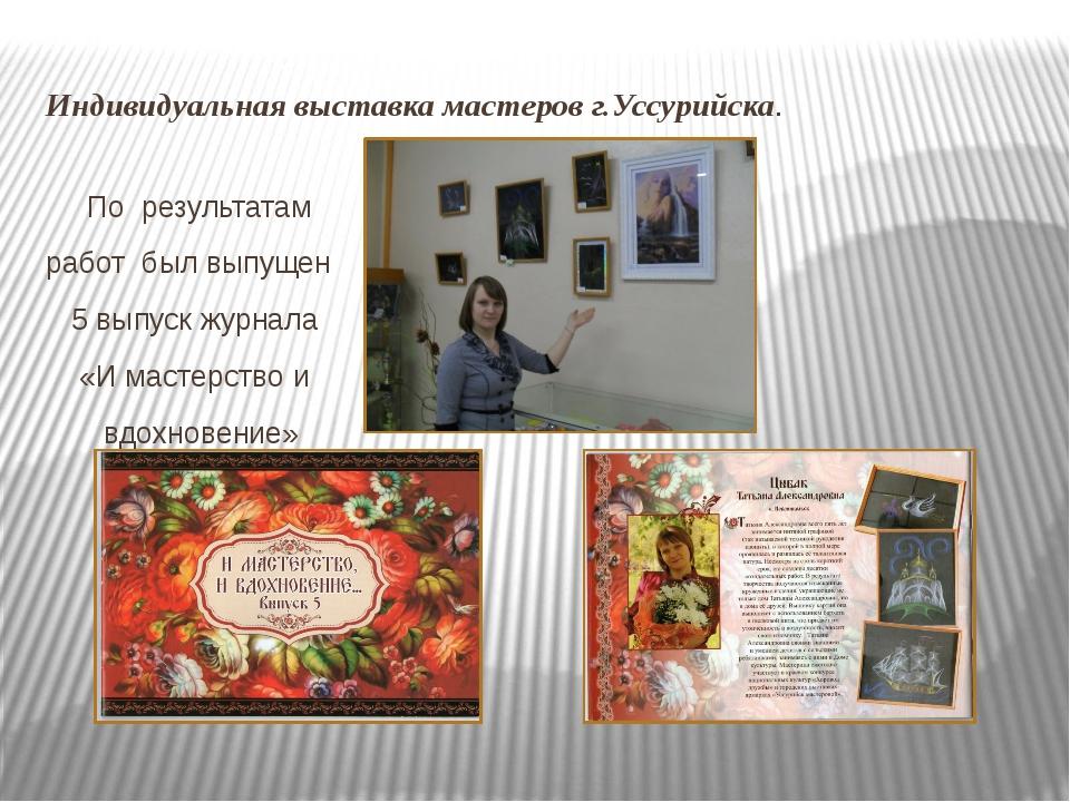 Индивидуальная выставка мастеров г.Уссурийска. По результатам работ был выпущ...
