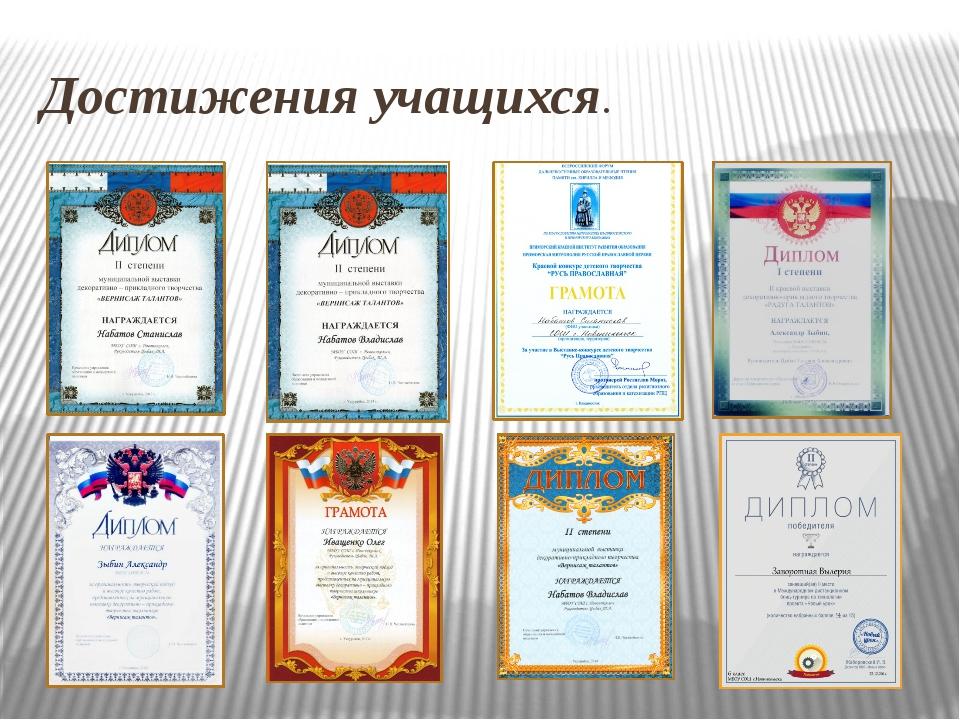Достижения учащихся.