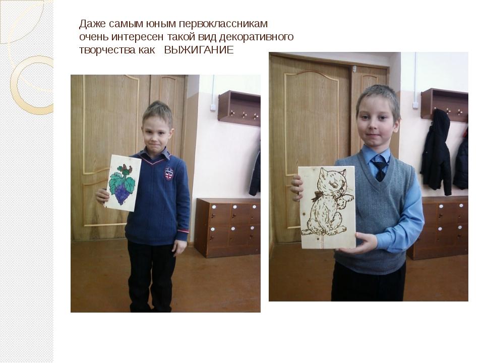 Даже самым юным первоклассникам очень интересен такой вид декоративного творч...