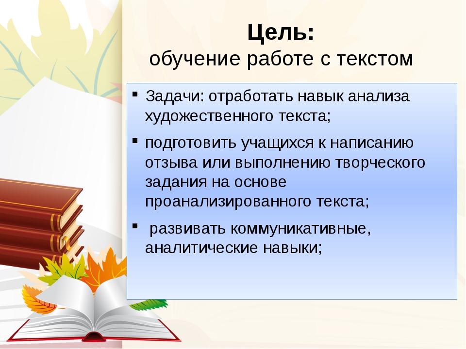 Цель: обучение работе с текстом Задачи: отработать навык анализа художественн...