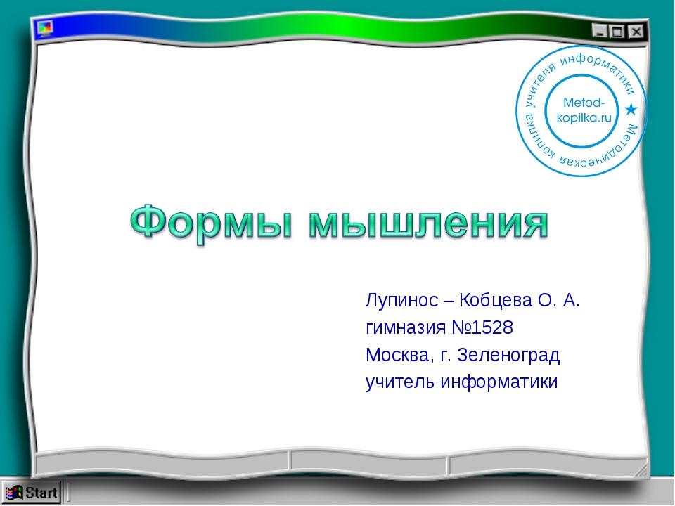 Лупинос – Кобцева О. А. гимназия №1528 Москва, г. Зеленоград учитель информат...