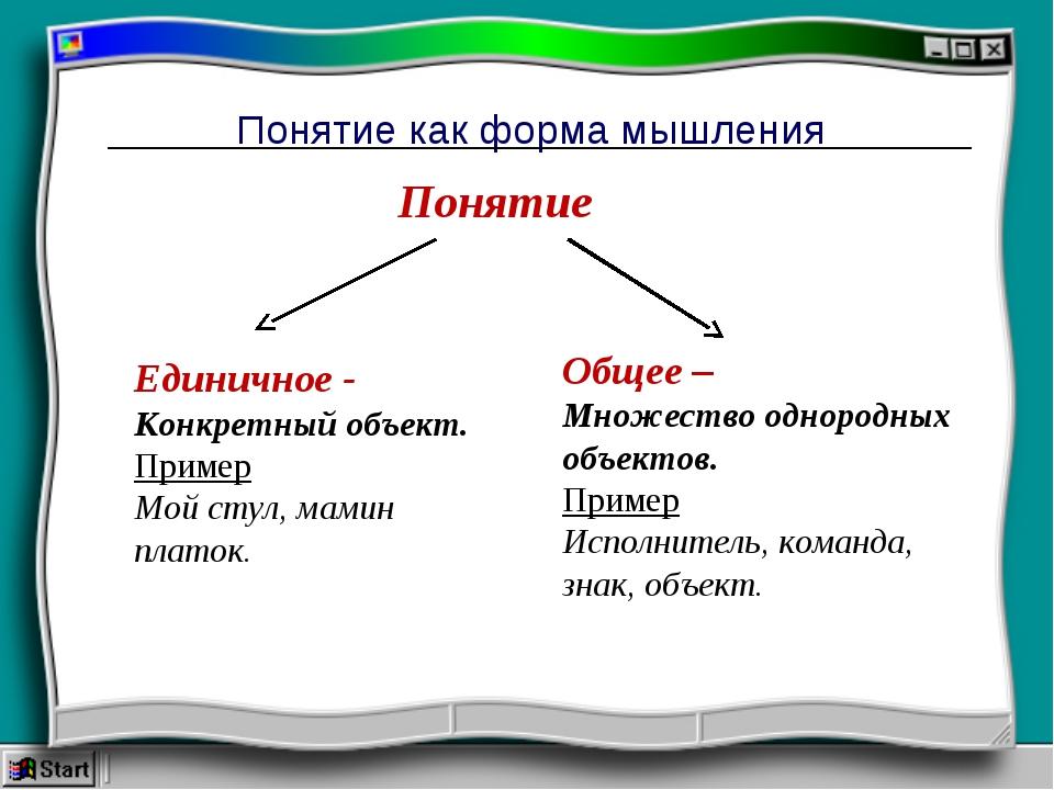 Понятие как форма мышления Понятие Единичное - Конкретный объект. Пример Мой...