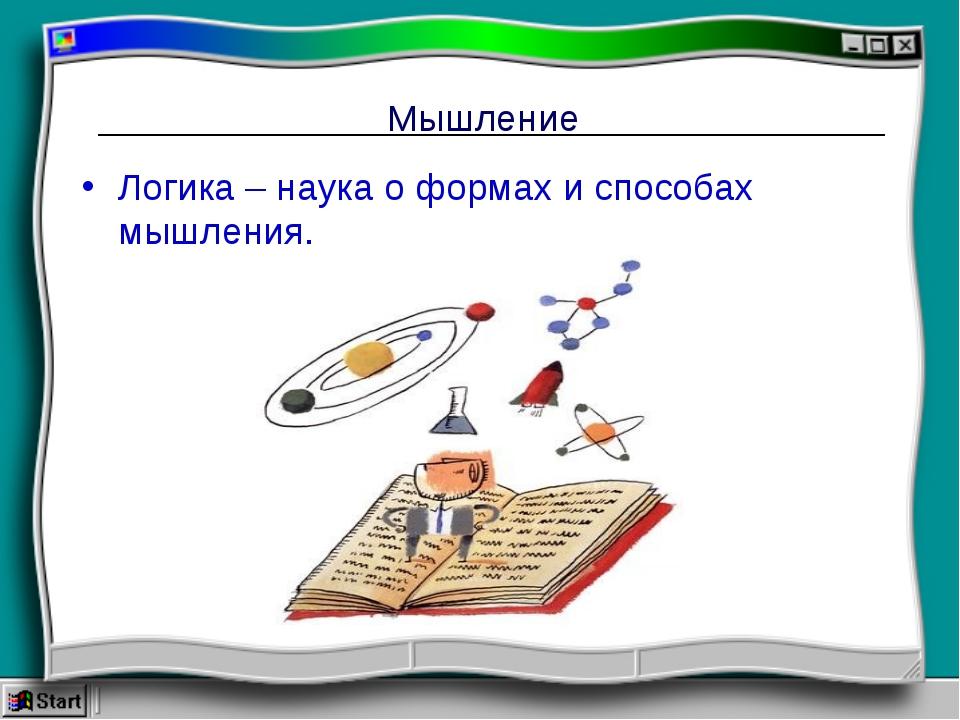 Мышление Логика – наука о формах и способах мышления.