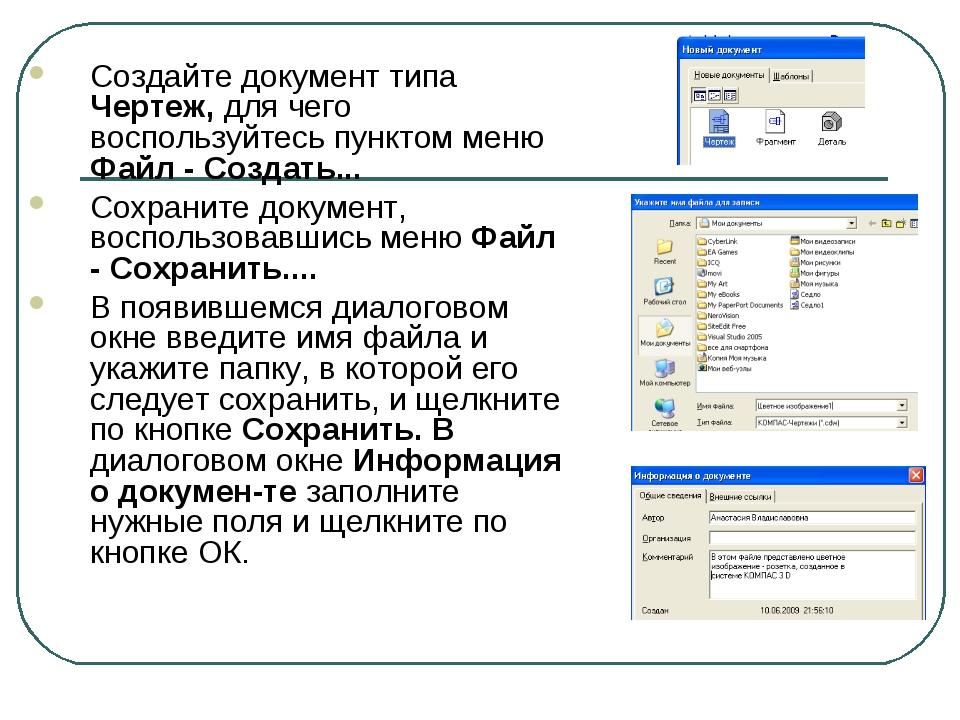Создайте документ типа Чертеж, для чего воспользуйтесь пунктом меню Файл - Со...