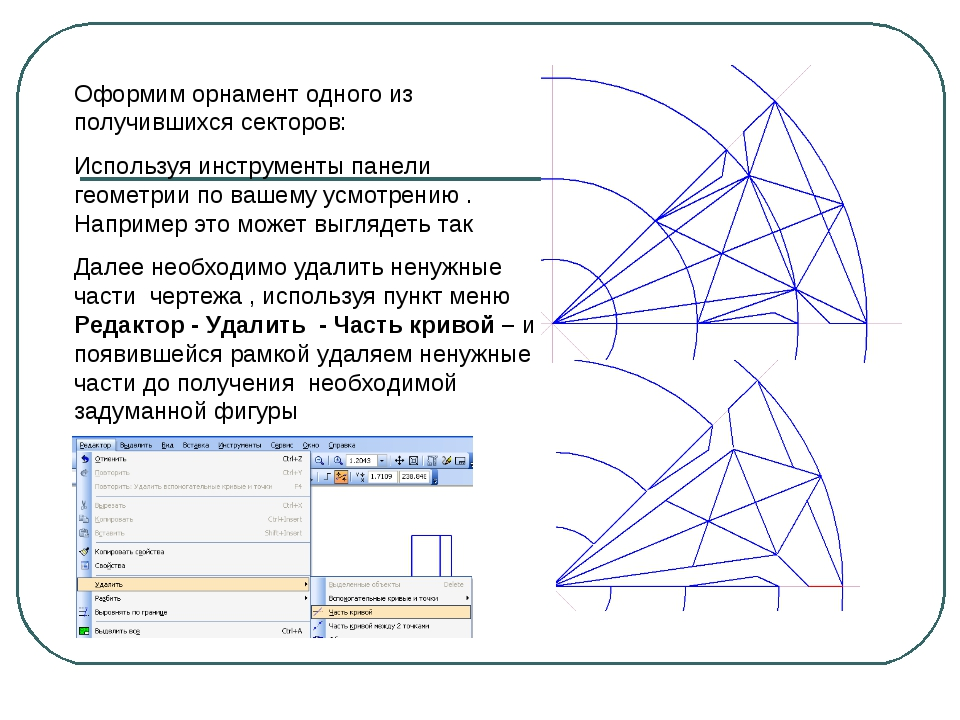 Оформим орнамент одного из получившихся секторов: Используя инструменты панел...
