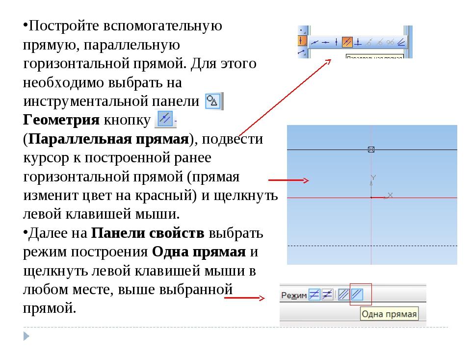 Постройте вспомогательную прямую, параллельную горизонтальной прямой. Для это...