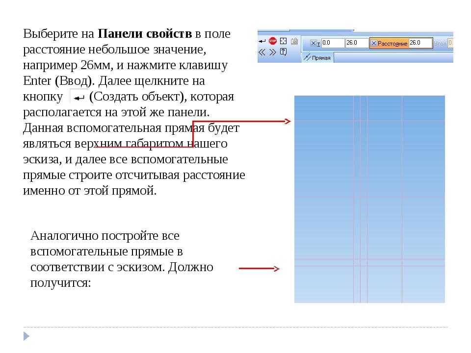 Выберите на Панели свойств в поле расстояние небольшое значение, например 26м...