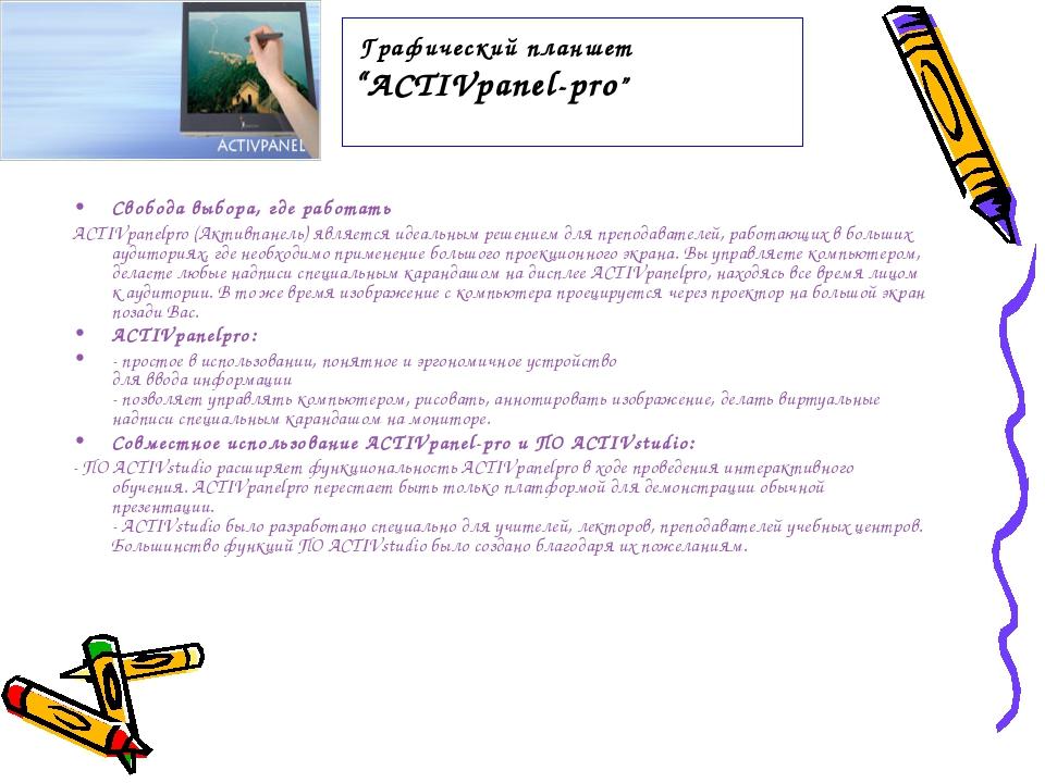 Свобода выбора, где работать ACTIVpanelpro (Активпанель) является идеальным р...