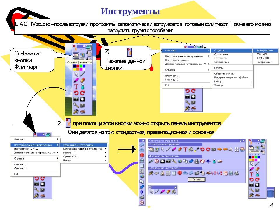 1. ACTIVstudio –после загрузки программы автоматически загружается готовый фл...
