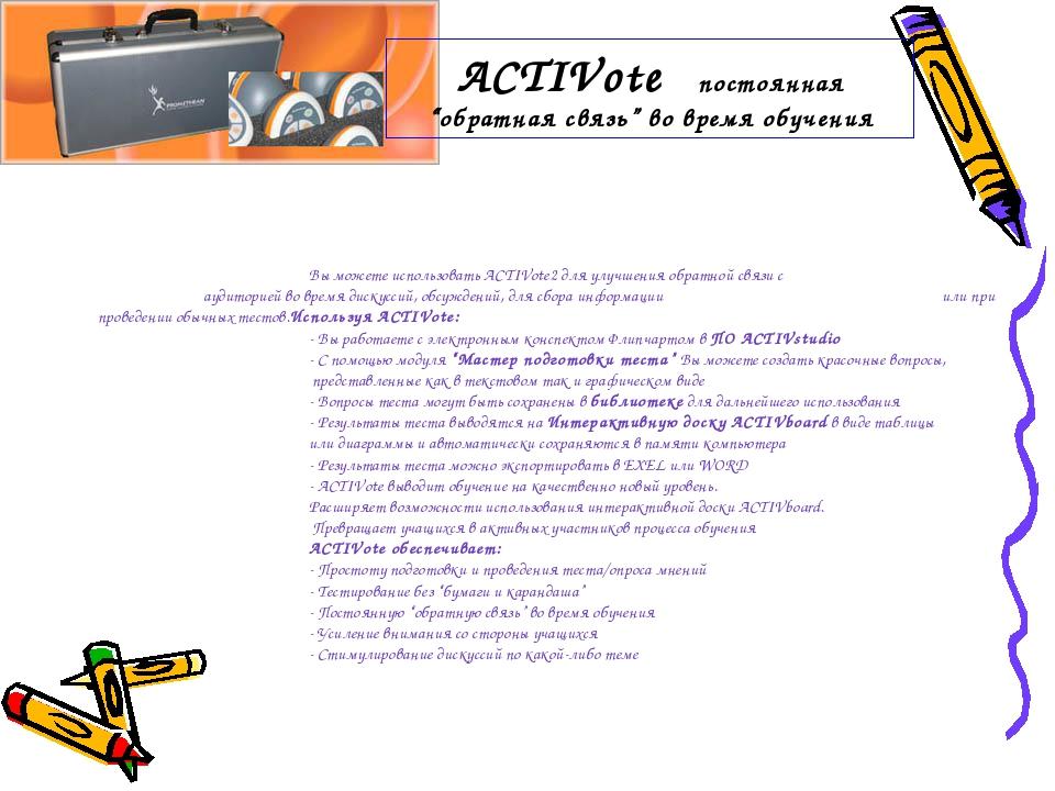 Вы можете использовать ACTIVote2 для улучшения обратной связи с ауд...