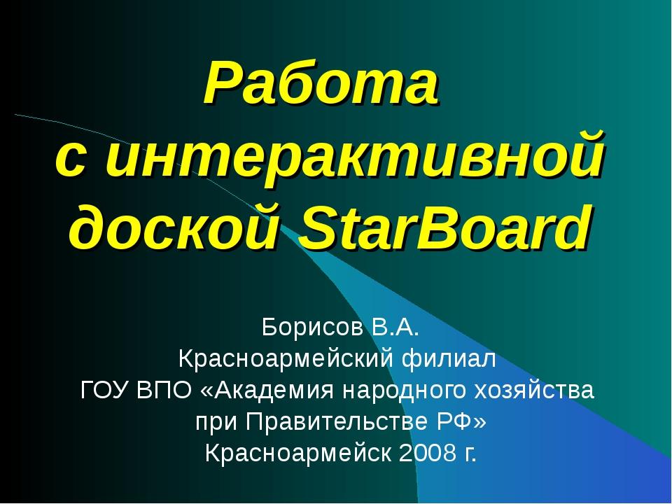 Работа с интерактивной доской StarBoard Борисов В.А. Красноармейский филиал Г...