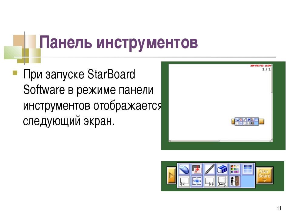 Панель инструментов При запуске StarBoard Software в режиме панели инструмент...