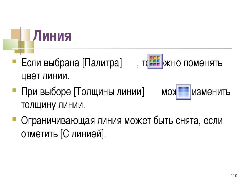 Линия Если выбрана [Палитра] , то можно поменять цвет линии. При выборе [Толщ...