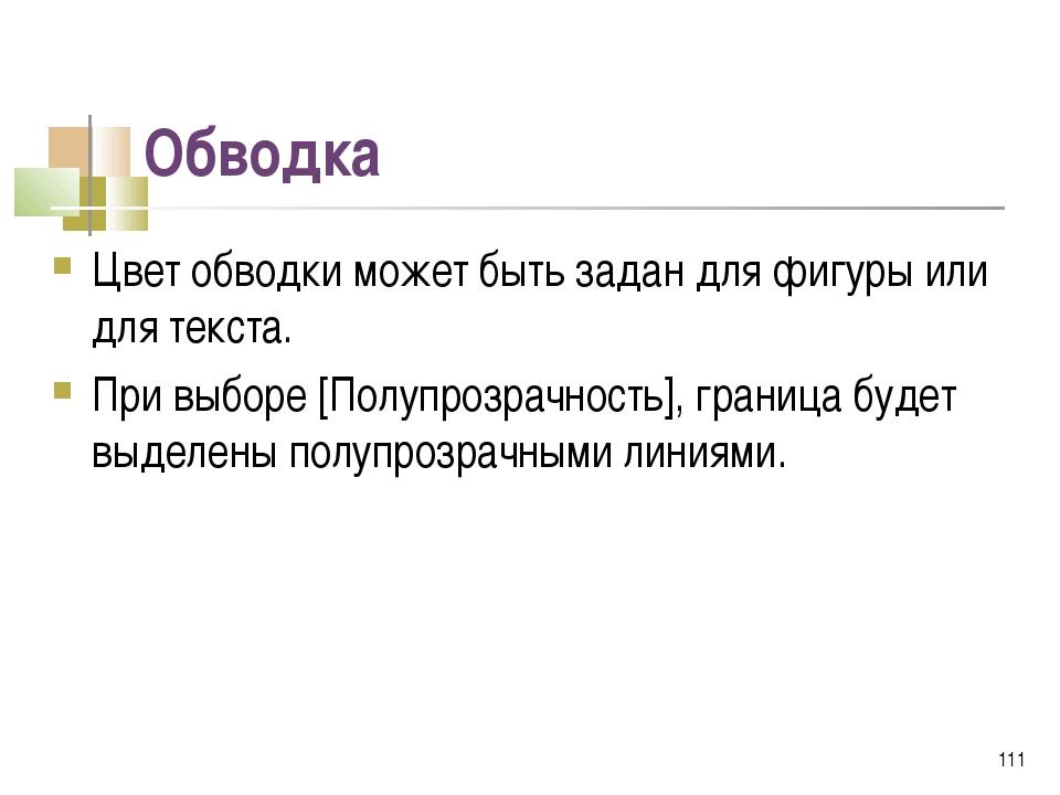 Обводка Цвет обводки может быть задан для фигуры или для текста. При выборе [...