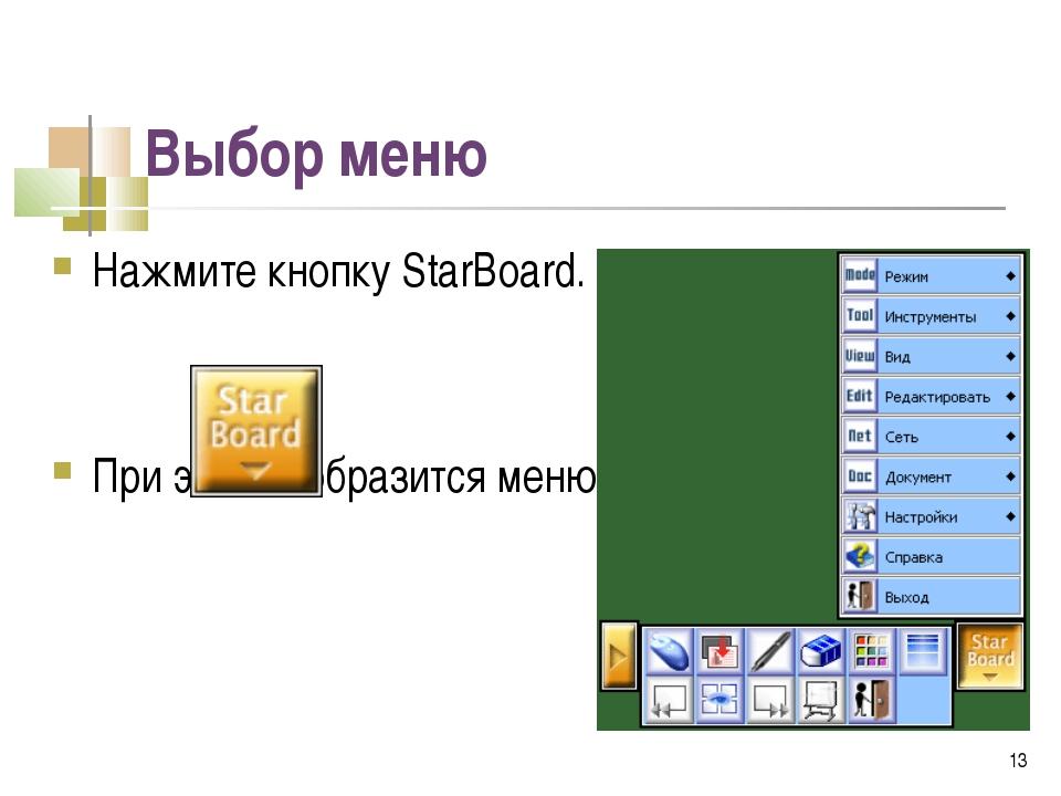 Выбор меню Нажмите кнопку StarBoard. При этом отобразится меню. *