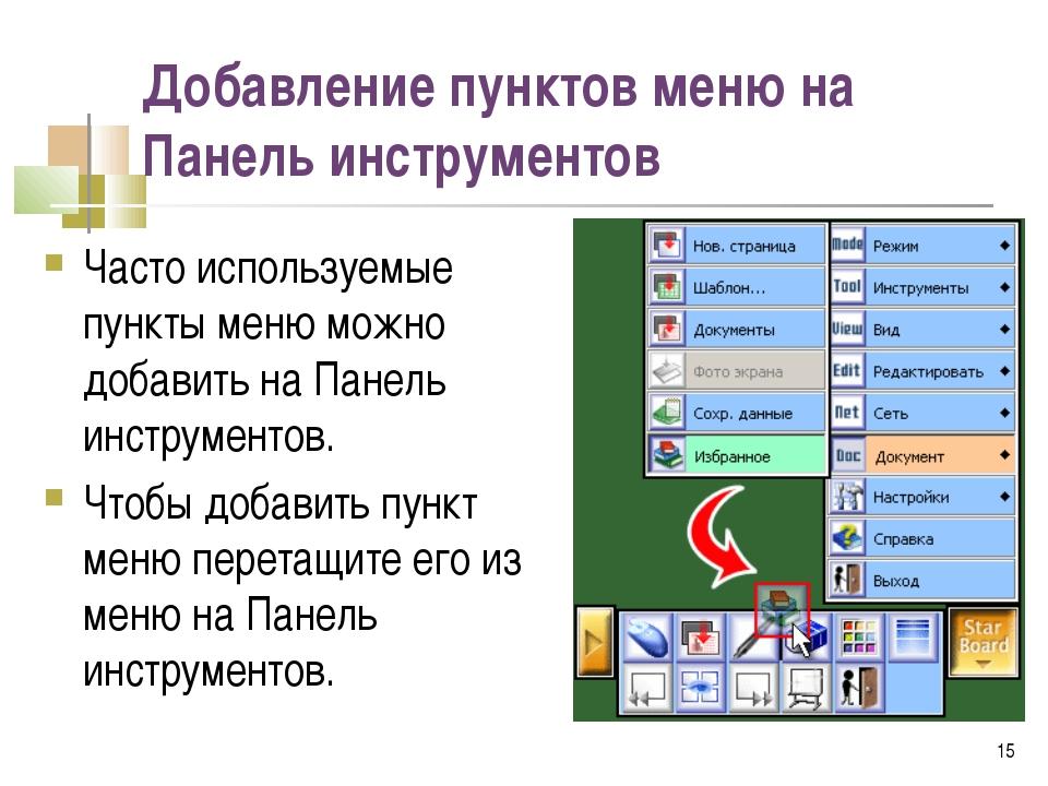Добавление пунктов меню на Панель инструментов Часто используемые пункты меню...
