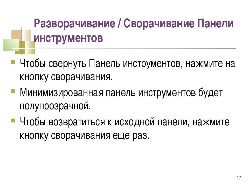 Разворачивание / Сворачивание Панели инструментов Чтобы свернуть Панель инстр...