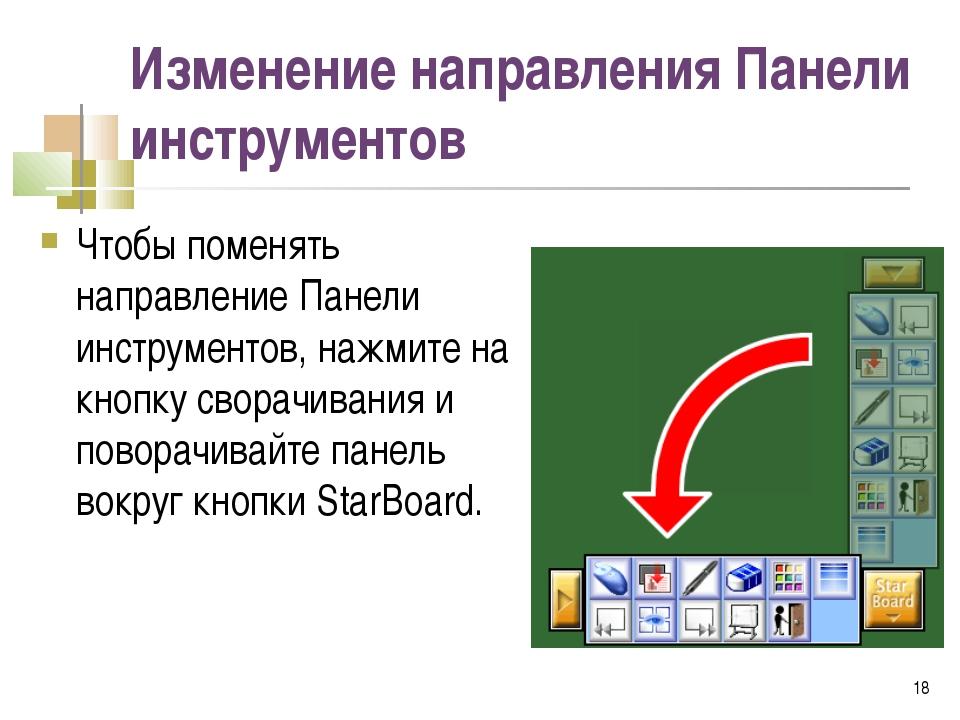 Изменение направления Панели инструментов Чтобы поменять направление Панели и...