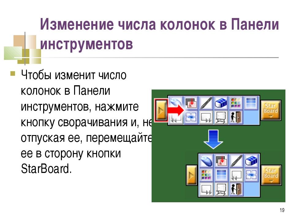 Изменение числа колонок в Панели инструментов Чтобы изменит число колонок в П...
