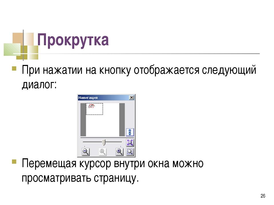 Прокрутка При нажатии на кнопку отображается следующий диалог: Перемещая курс...
