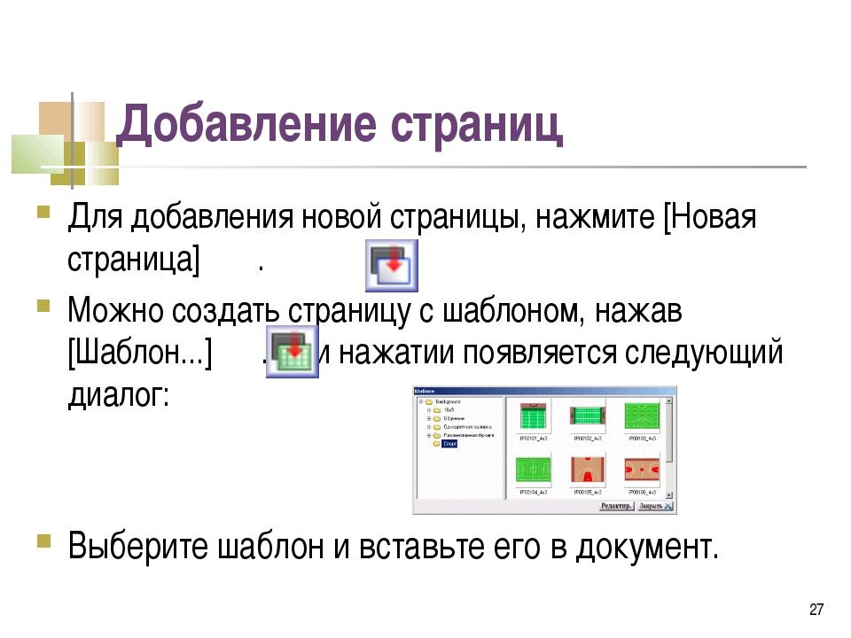 Добавление страниц Для добавления новой страницы, нажмите [Новая страница] ....