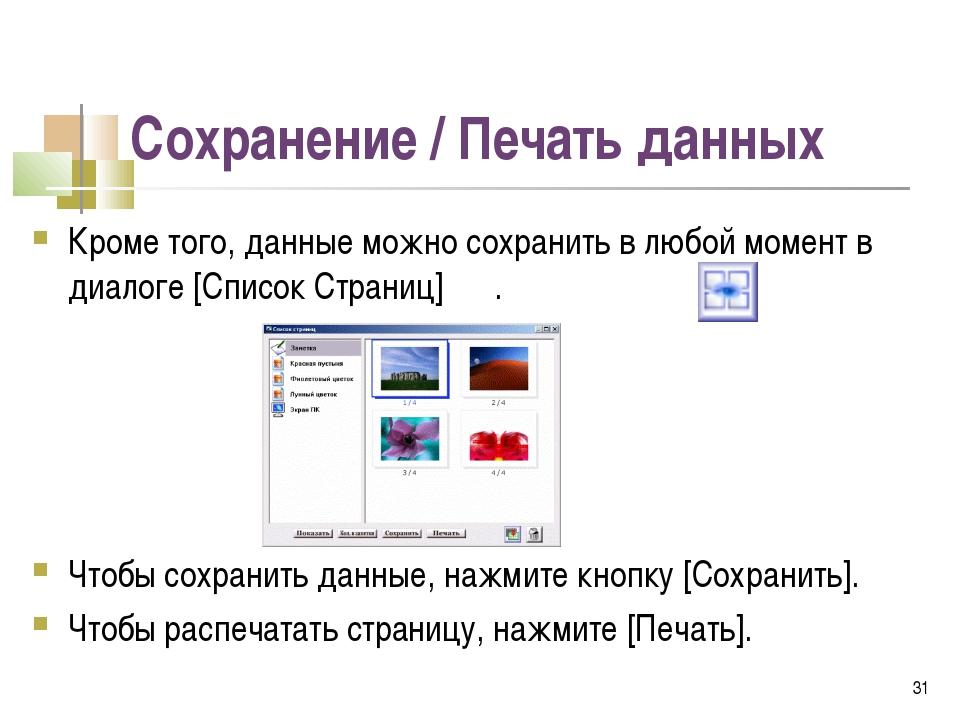 Сохранение / Печать данных Кроме того, данные можно сохранить в любой момент...