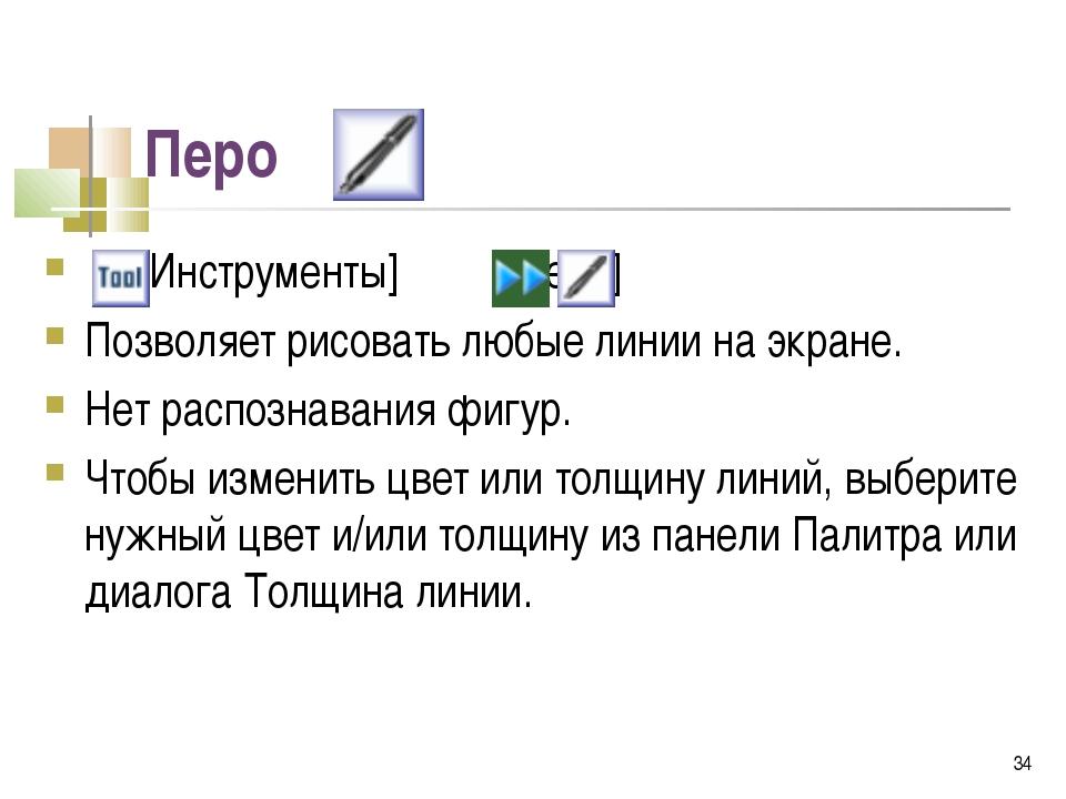 Перо  [Инструменты]  [Перо] Позволяет рисовать любые линии на экране. Нет р...