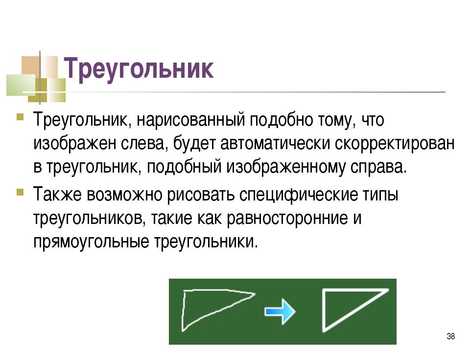 Треугольник Треугольник, нарисованный подобно тому, что изображен слева, буде...