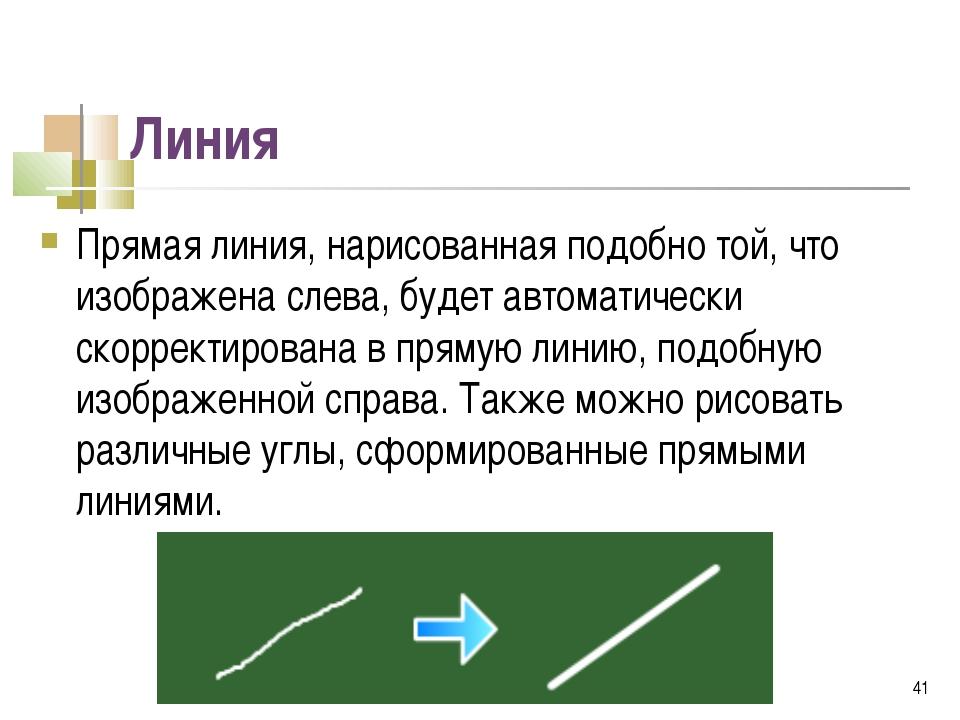 Линия Прямая линия, нарисованная подобно той, что изображена слева, будет авт...