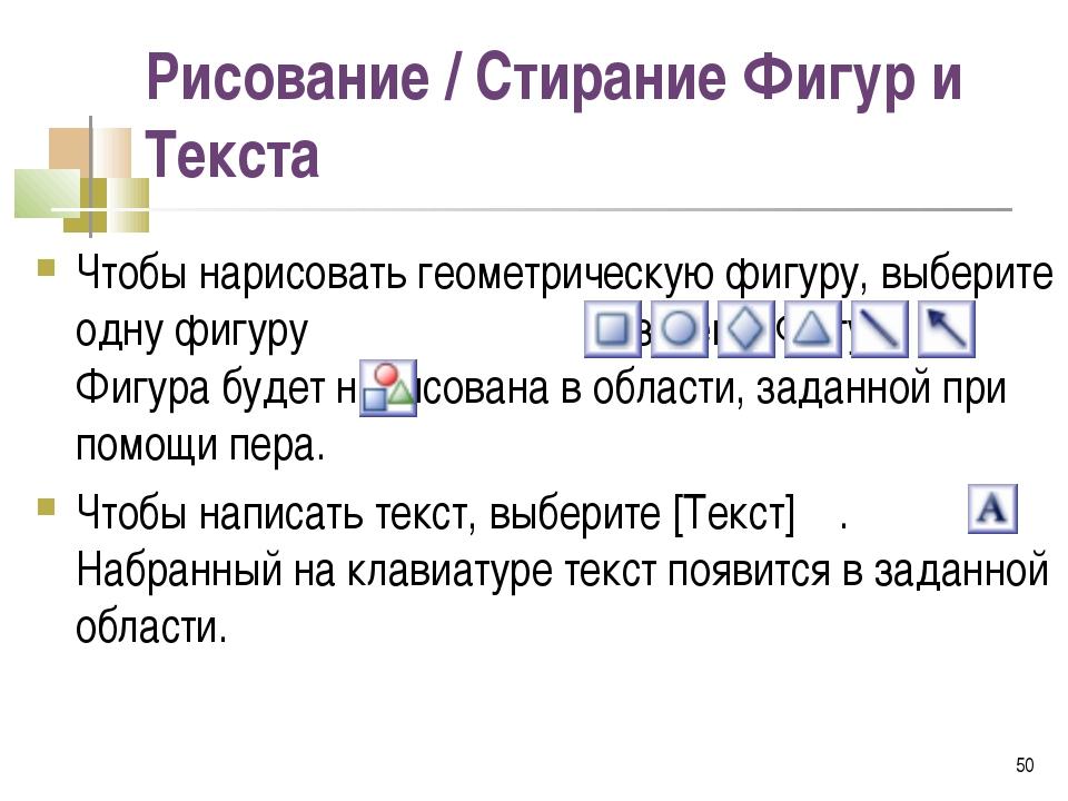Рисование / Стирание Фигур и Текста Чтобы нарисовать геометрическую фигуру, в...