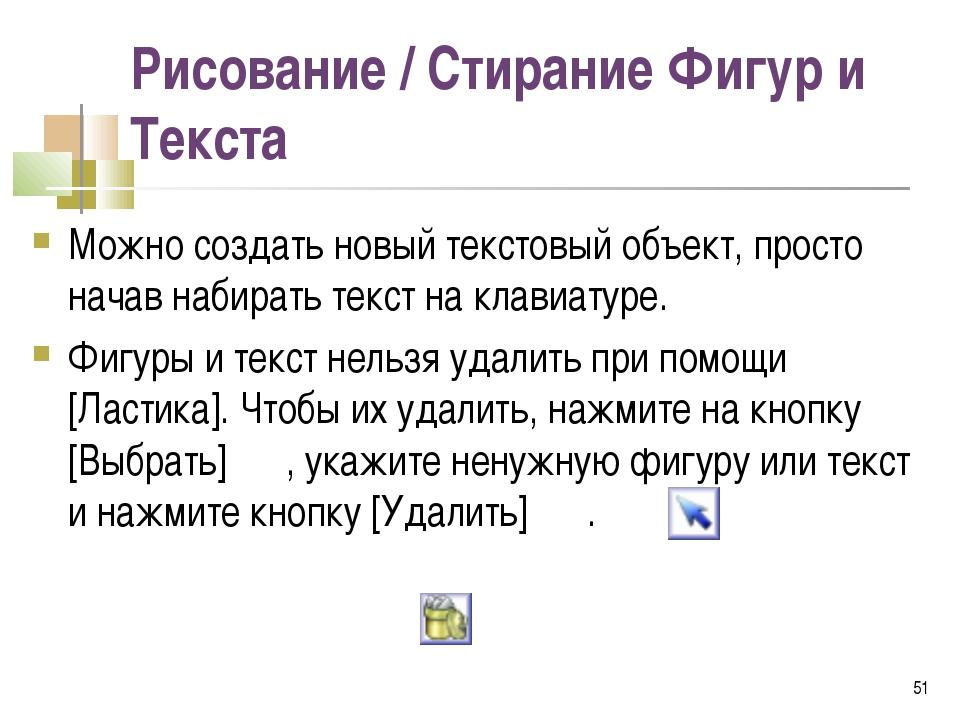 Рисование / Стирание Фигур и Текста Можно создать новый текстовый объект, про...