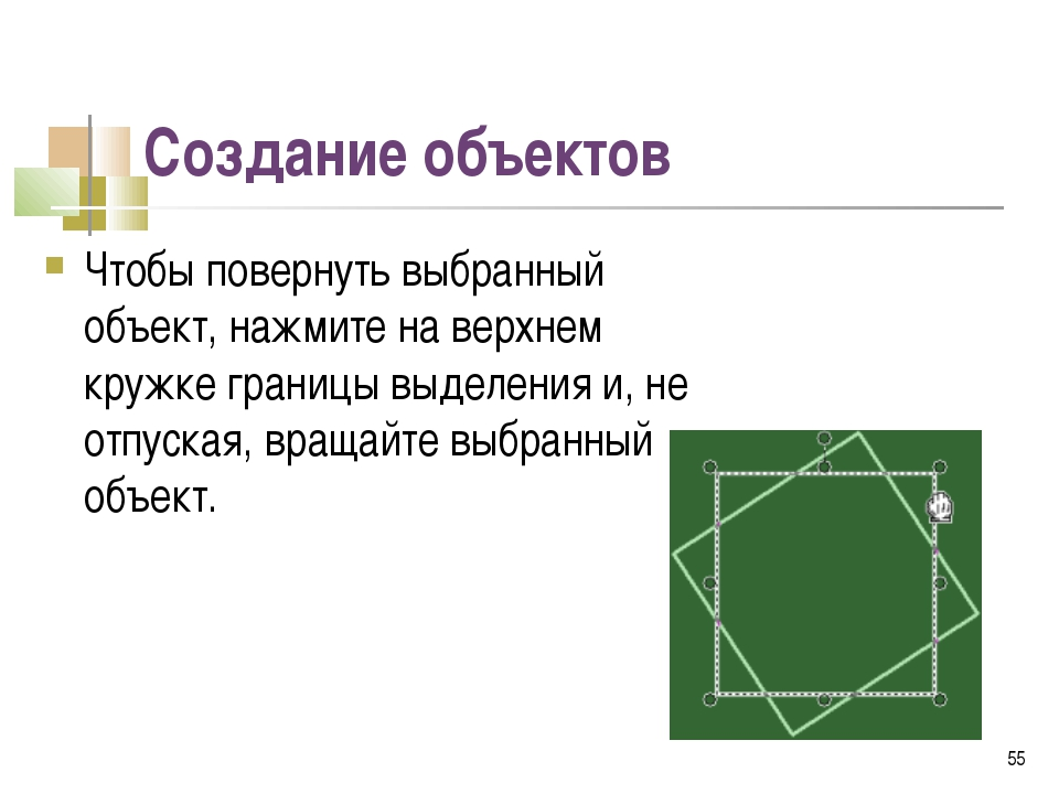 Создание объектов Чтобы повернуть выбранный объект, нажмите на верхнем кружке...
