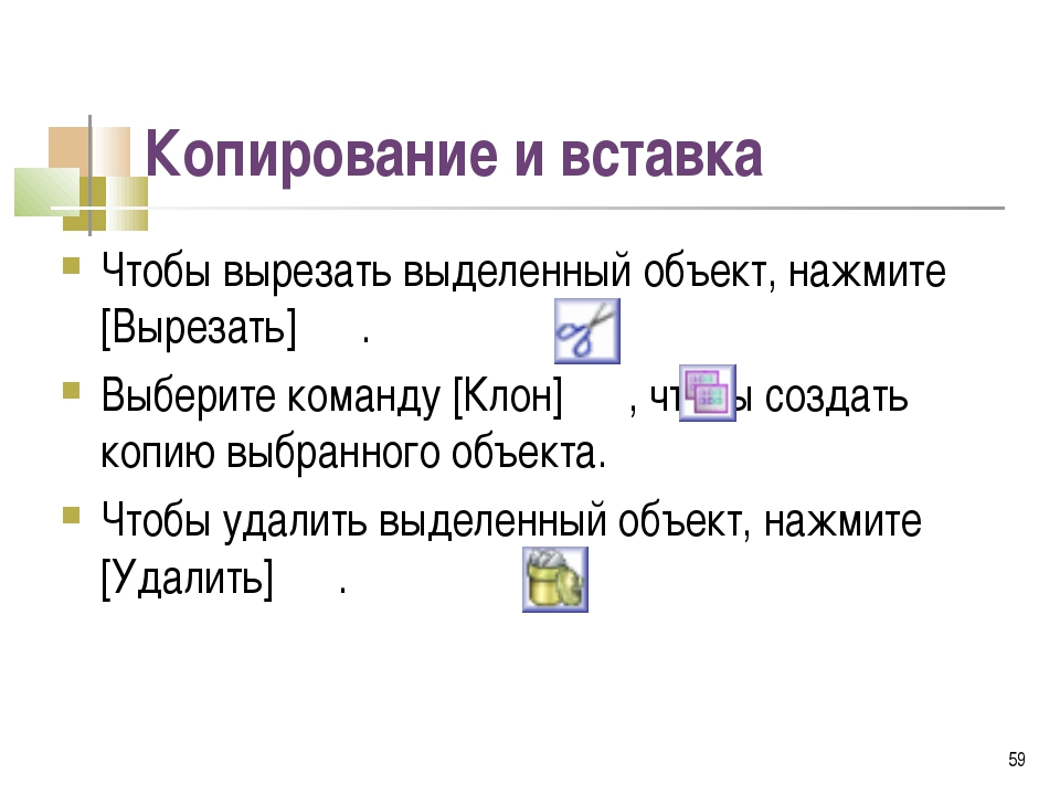 Копирование и вставка Чтобы вырезать выделенный объект, нажмите [Вырезать] ....